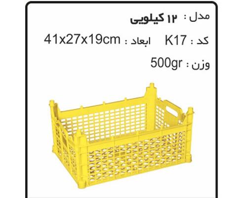 کارگاه تولیدسبد و جعبه های کشاورزی کد k17