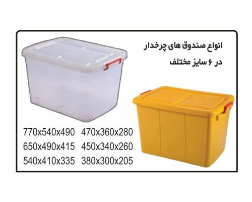 تولید وساخت انواع جعبه پلاستیک