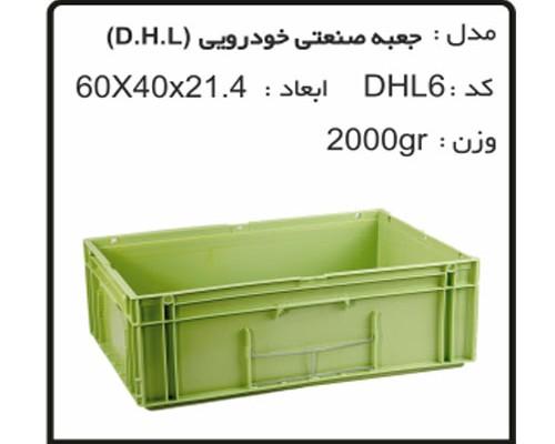 تولید وپخش انواع جعبه های صنعتی خودرویی DHL6