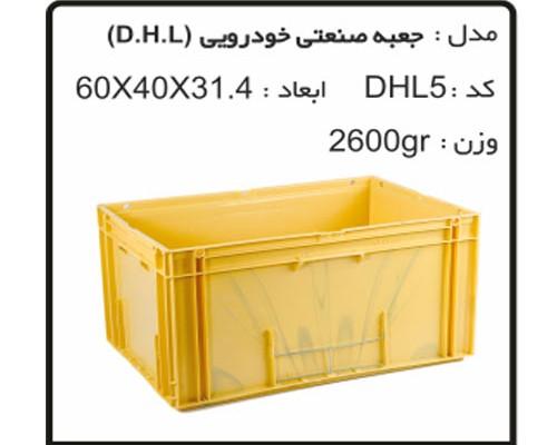 ساخت انواع جعبه های صنعتی خودرویی DHL5
