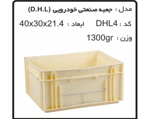 تولید وپخش جعبه های صنعتی خودرویی DHL4