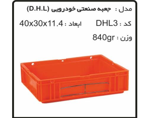 ساخت انواع جعبه های صنعتی خودرویی DHL3