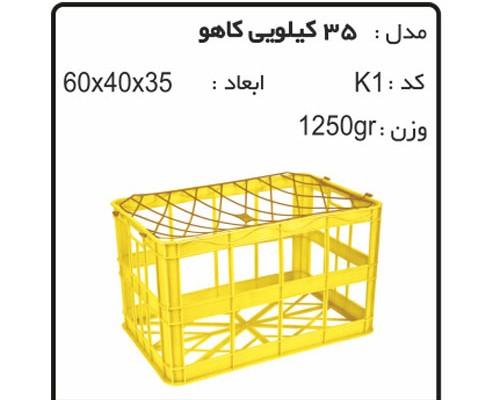 کارخانه ی تولیدسبد و جعبه های کشاورزی کد k1