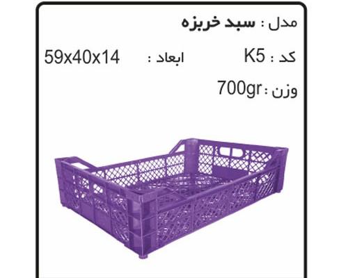 کارگاه تولید سبد و جعبه های کشاورزی کدk5