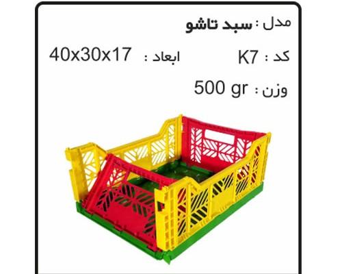 کارگاه تولیدسبد و جعبه های کشاورزی کدk7
