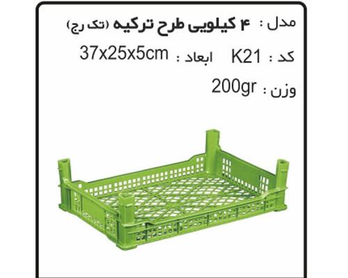 کارخانه ی سبد وجعبه های کشاورزی کد k21