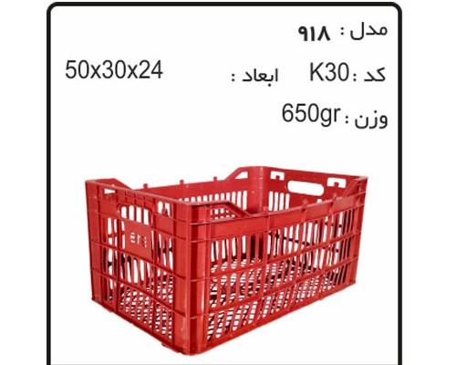 کارگاه تولیدسبد و جعبه های کشاورزی کدk30