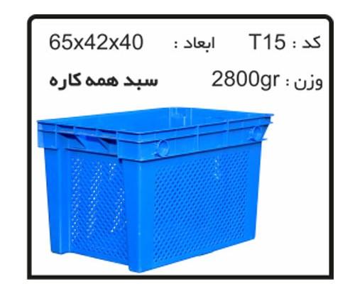کارگاه تولیدجعبه های صادراتی (ترانسفر)کدT15