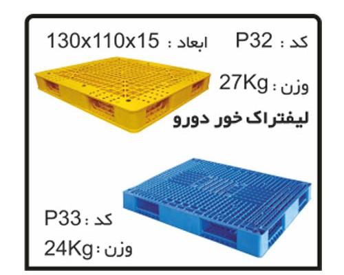 کارگاه تولید پالت های پلاستیکی کد P32