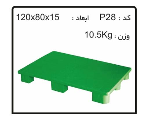 کارخانه ی پالت های پلاستیکی کد P28