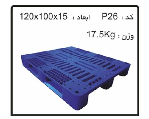 ساخت انواع پالت های پلاستیکی کد P26