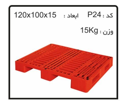 تولید پالت های پلاستیکی کد P24
