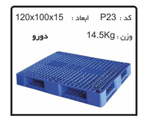 پخش وتولید پالت های پلاستیکی کد P23