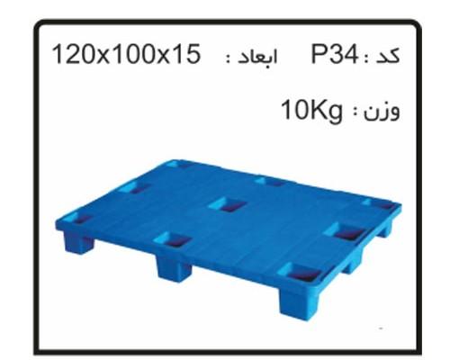 ساخت وتولید پالت های پلاستیکی کد P34