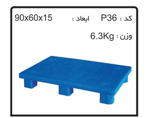 ساخت انواع پالت های پلاستیکی کد P36