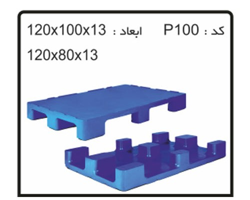 کارخانه ی پالت های پلاستیکی کد P100