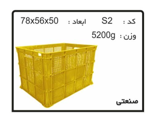 کارخانه ی تولید جعبه ها و سبد های صنعتی کد S2