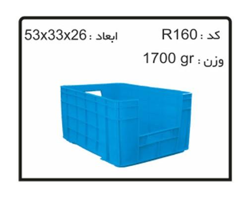 کارخانه ی تولید وپخش جعبه ابزار های کشویی کد R160