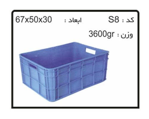 کارگاه ساخت جعبه ها وسبد های صنعتی کدS8