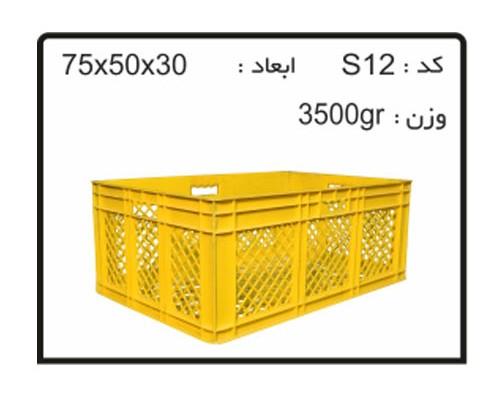 کارخانه ی تولیدجعبه ها و سبد های صنعتی کد S12