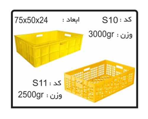 کارگاه تولیدجعبه ها و سبد های صنعتی کد S10