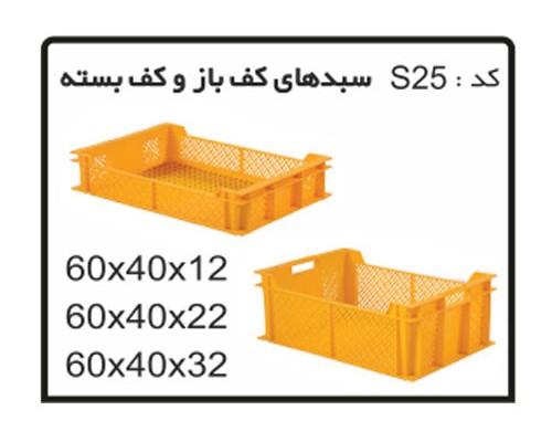 ساخت وتولیدجعبه ها و سبد های صنعتی کد S25