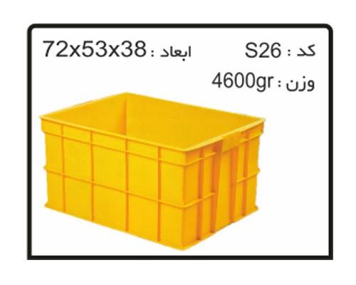 ساخت وپخش جعبه ها و سبد های صنعتی کد S26