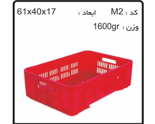 پخش سبد و جعبه های دام و طیور و آبزیان کد M2