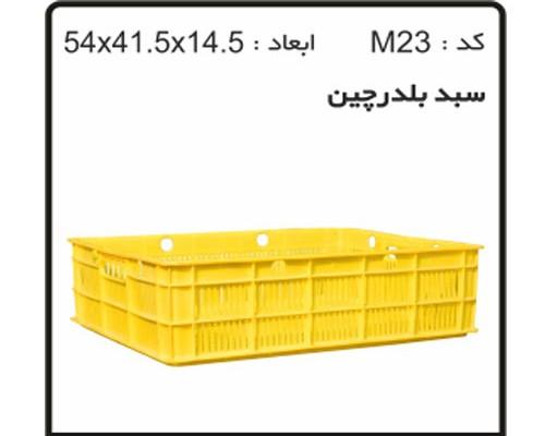 پخش سبد و جعبه های دام و طیور و آبزیان M23