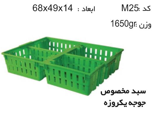 تولید وساخت سبد و جعبه ی دام و طیورو آبزیان M25