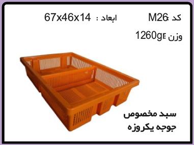 ساخت وتولید سبد و جعبه های دام وطیور و آبزیان کد M26