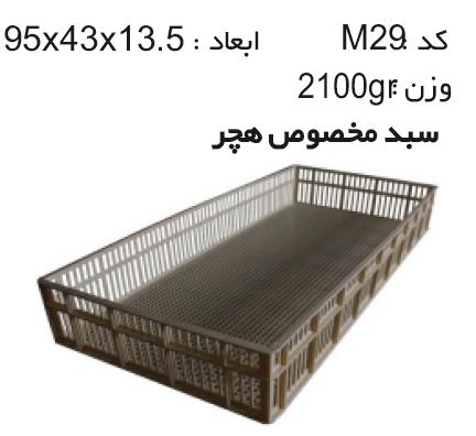تولید انواع سبد و جعبه های دام و طیور و آبزیان کدM29