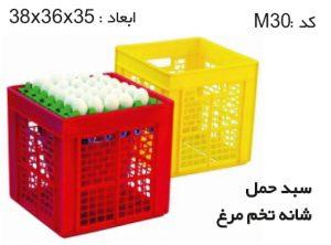 ساخت سبد و جعبه های دام و طیور و آبزیان کدM30,M27