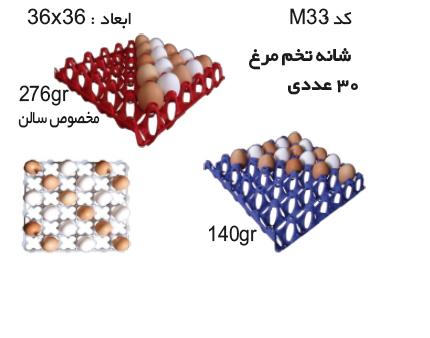 کارگاه وساخت سبد و جعبه های دام و طیور و آبزیان کد M33