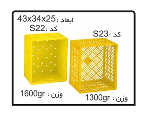 پخش وتولید سبد ها و جعبه های صنعتی کد S23