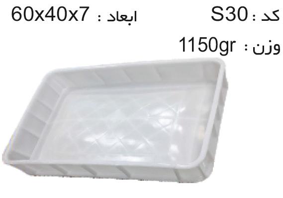 کارگاه جعبه ها و سبد های صنعتی کد S30
