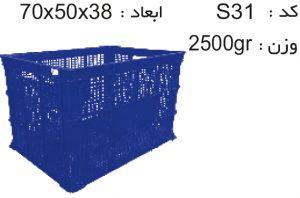 تولید وپخش سبد و جعبه ی دام و طیور و آبزیان کدS31