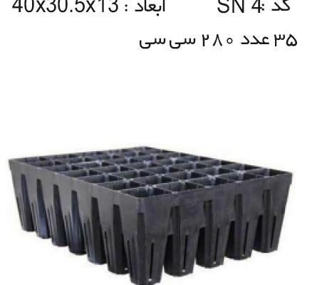 کارگاه تولیدسینی های تکثیر نشاء کدSN4