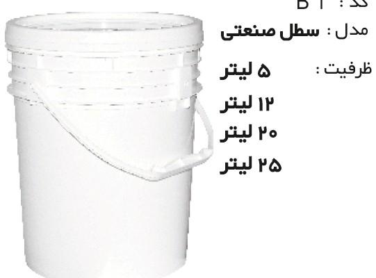 کارخانه ی سطل های صنعتی و خانگی کدB1 بیست لیتری