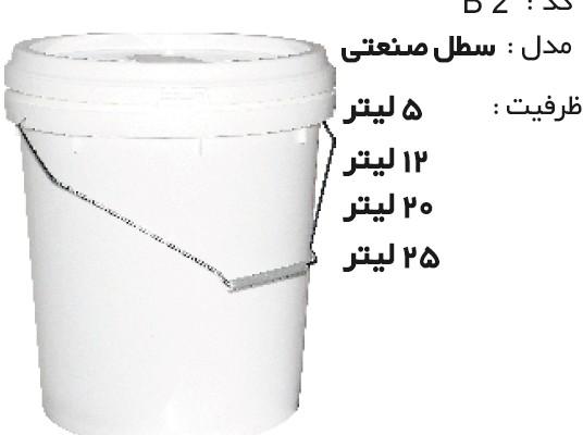 تولید انواع سطل های صنعتی و خانگی کد (B)B2 پانزده لیتری