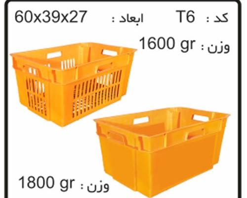 کارگاه تولیدجعبه های صادراتی (ترانسفر)کد T6B