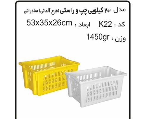 کارخانه ی سبد و جعبه های کشاورزی کد k22