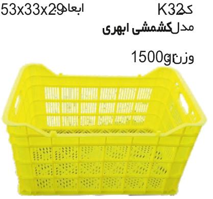 کارخانه ی سبد وجعبه های کشاورزی کد k32