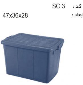 پخش وتولید انواع صندوق های چرخدار کد sc3