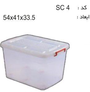 ساخت وتولید صندوق های چرخدار کد sc4