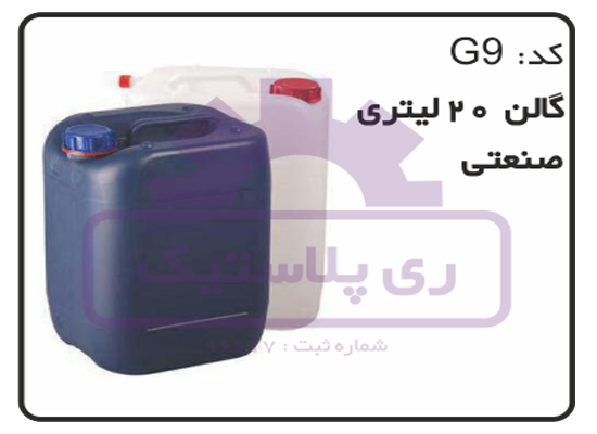 کارگاه تولید انواع گالن پلاستیکی 20 لیتری