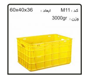 سبد و جعبه های دام و طیور آبزیان کد M11
